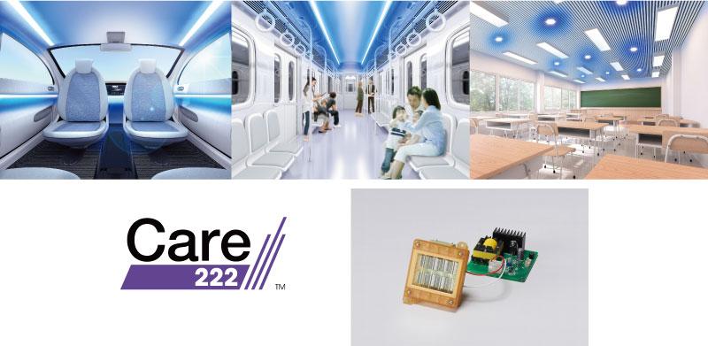 Care222 ウシオ 電機